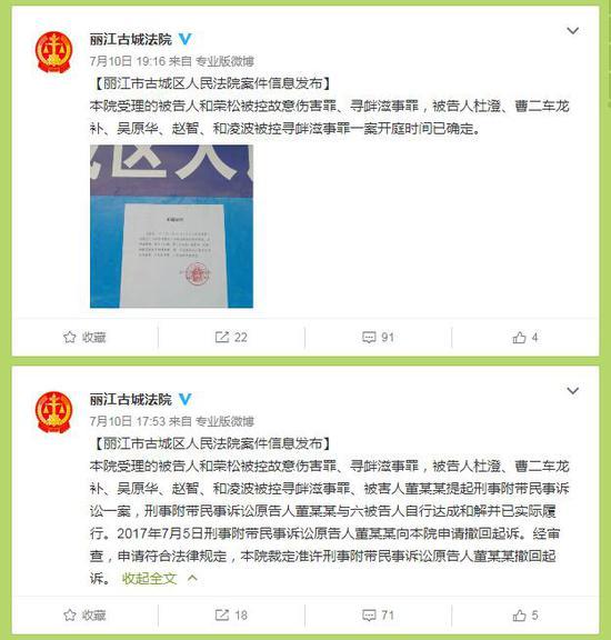 """""""丽江古城法院""""微博截图"""