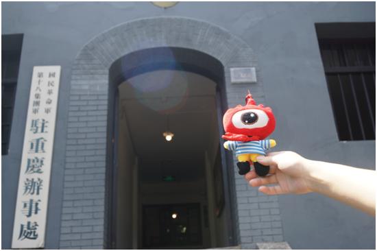八路军驻重庆办事处