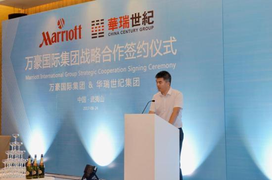 华瑞世纪集团文旅地产事业部总经理陈骞 代表项目团队致辞