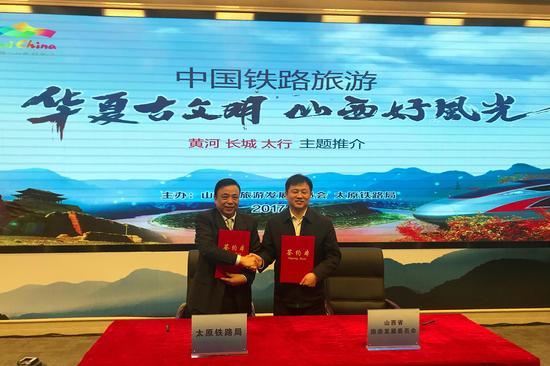 强强联合 山西旅发委和太原铁路局签订合作协议