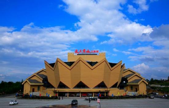 图丨天上黄水大剧院