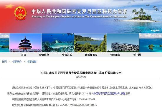 图片来源:中国驻密克罗尼西亚大使馆网站。
