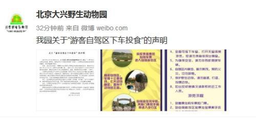 北京大兴野生动物园官方微博截图