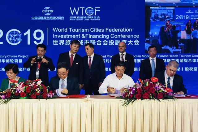 2019世界旅游城市联合会投融资大会在北京召开