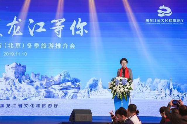 2019黑龙江省冬季文化旅游推介会在京启幕