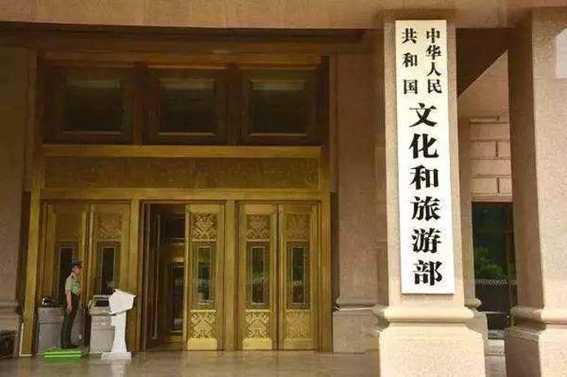 文旅部:暂退80%旅游服务质量保证金 支持旅行社渡难关