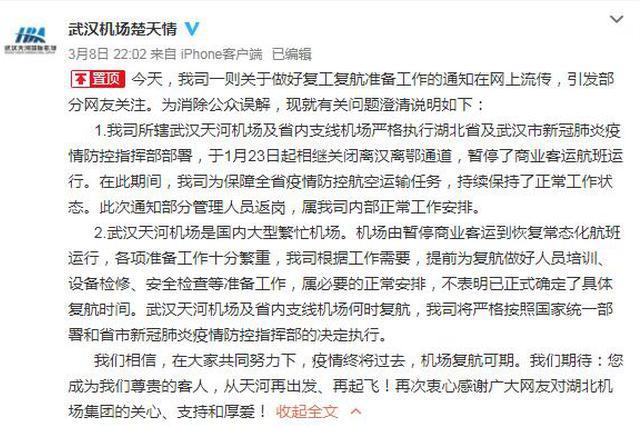 武汉天河机场官微发声 回应社会关切