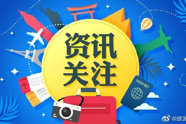 五一假期前三天国内旅游收入超350亿元