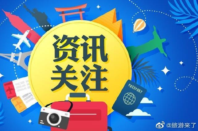 代表委员热议政府工作报告:文旅行业恢复发展信心更足动力更强