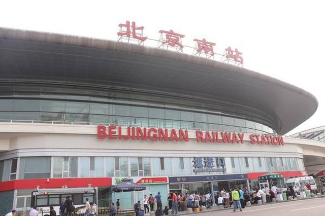 铁路部门:离京需持7日内核酸检测阴性证明