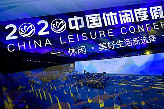 2020中国休闲度假大会开幕 休闲度假产业迎来新机遇