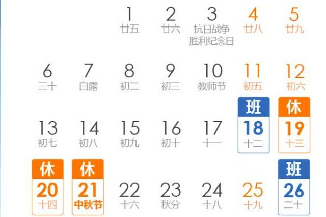 中秋国庆放假安排出炉 准备好你的旅游计划了吗