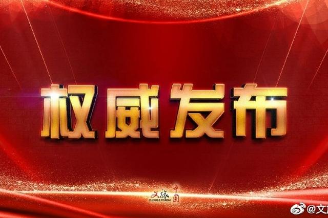 国庆假期中国国内旅游出游5.15亿人次