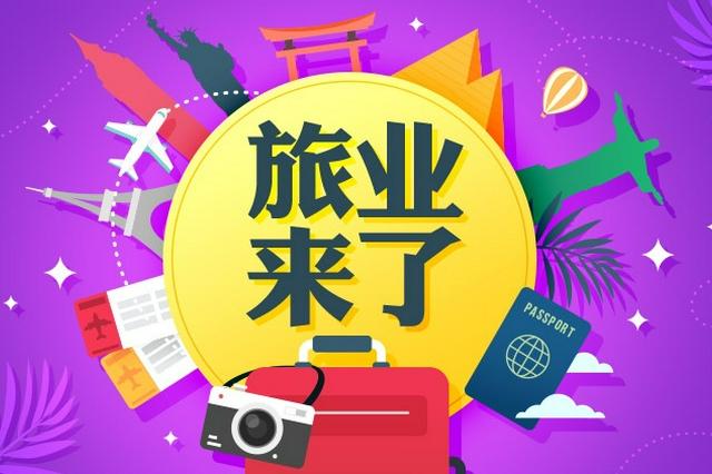 赢得年轻人喜爱的旅游商品更有市场
