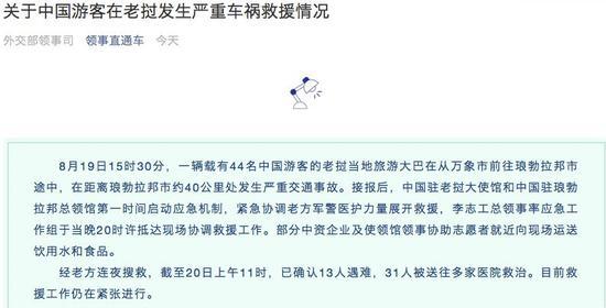 外交部领事保护中心报道截图