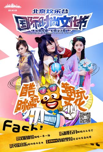 汉服春日祭 不负好春光 —北京欢乐谷国际时尚文化节启幕