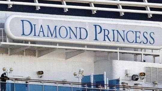 钻石公主号