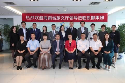"""海南省旅文厅与凯撒集团签署战略合作协议 共助海南""""三区一中心""""建设"""