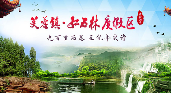 (芙蓉镇·红石林度假区)