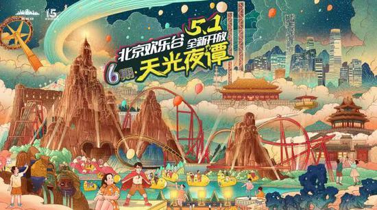 夜经济拉动新消费 北京欢乐谷六期•天光夜谭将于五一呈现
