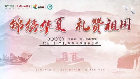 """""""十一""""国庆节,去芙蓉镇·红石林度假区赴一场盛大的""""庆生""""!"""