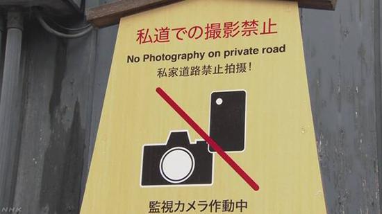 未经允许擅自拍照,罚款1万日元(约人民币645元) NHK 图
