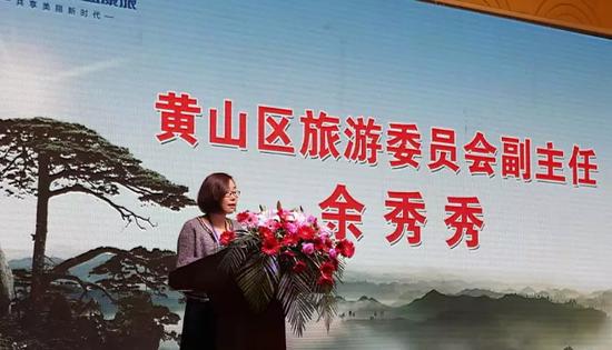 黄山区旅游委员会副主任余秀秀致辞