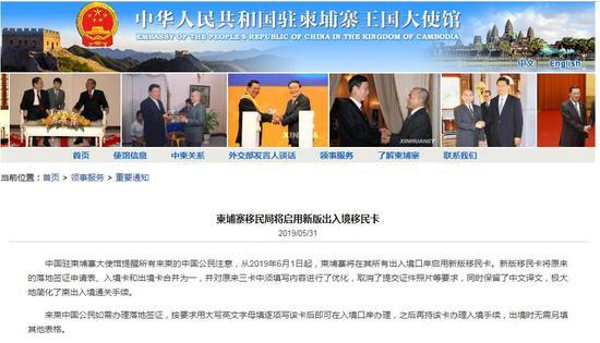 图片来源:中国驻柬埔寨大使馆网站截图