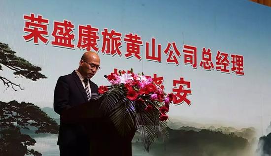 荣盛康旅黄山公司总经理樊晓安讲话