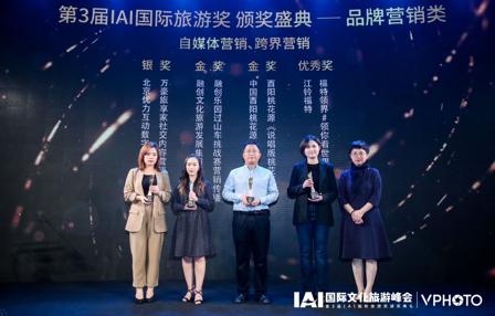 第3届IAI国际旅游奖颁奖盛典