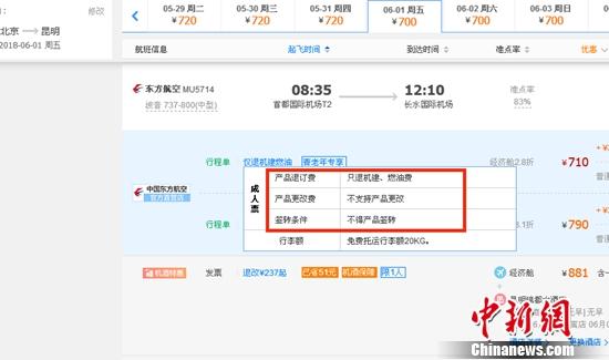 """网上预订6月1日北京到昆明的东方航空MU5714票价为710元(2.8折),显示""""只退机建、燃油费""""""""不支持产品更改""""。网站截图"""