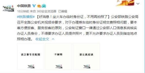 中国铁路总公司官方微博截图