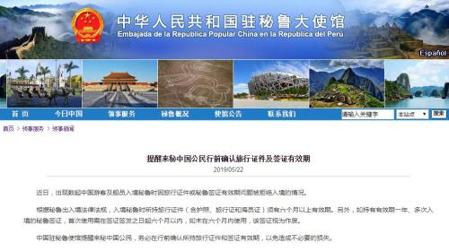 图片来源:中国驻秘鲁大使馆网站截图