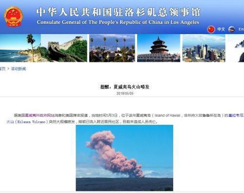 中国领事馆提醒远离夏威夷火山和地震危险区域。图片来源:中国驻洛杉矶总领事馆网站截图。