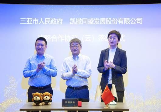 三亚市政府与凯撒旅业签署合作协议  为地方经济发展注入新动能