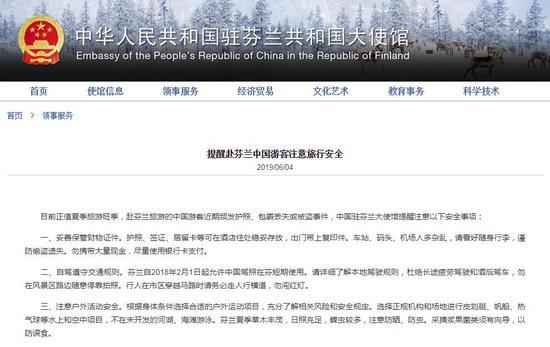 图片来源:中国驻芬兰大使馆网站截图