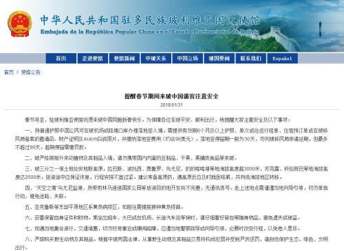 截图自中国驻玻利维亚大使馆网站。