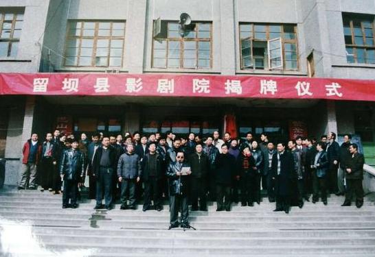 老照片 留坝县影剧院揭牌仪式