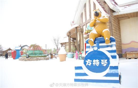 (图源:新浪微博@天津方特欢乐世界)