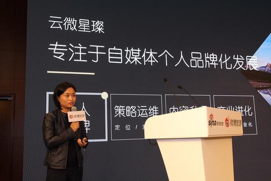 北京云微星璨网络技术有限公司CEO安静祎