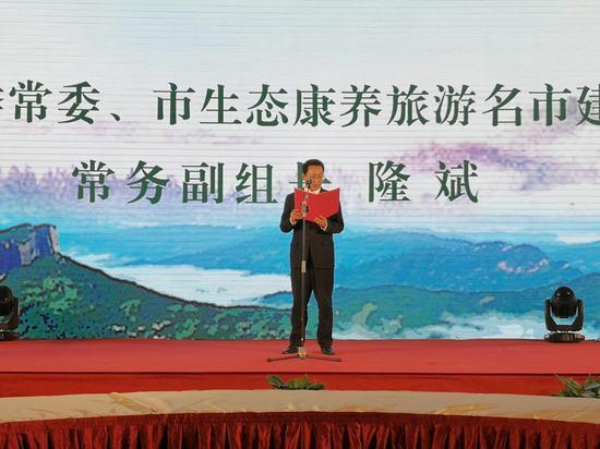 广元市委常委、市生态康养旅游名市建设领导小组常务副组长隆斌致辞