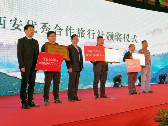 为西安推广广元旅游的旅行社颁奖