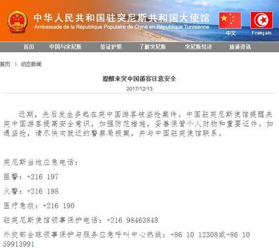 图片来源:中国驻突尼斯大使馆网站