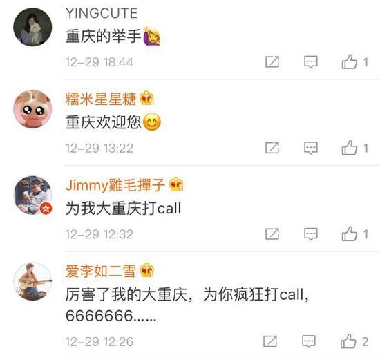 网友自发为重庆旅游打call