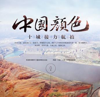 中国颜色:跨越十城的震撼航拍接力