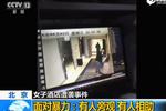 和颐酒店被袭女子受访:微博发布内容是真实的