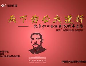 天下为公大道行:孙中山诞辰150周年直播