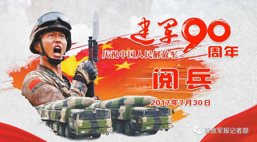 朱日和基地将举行建军90周年阅兵