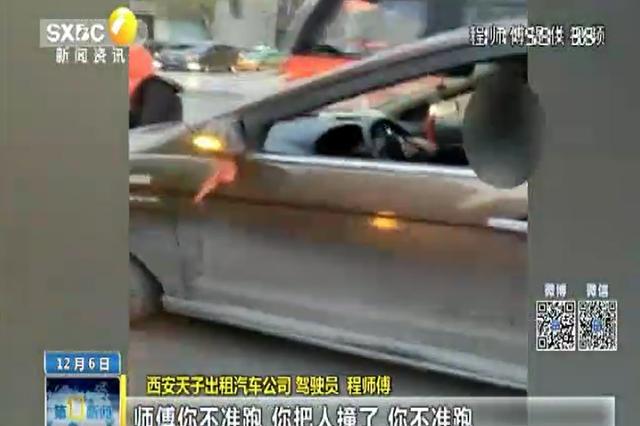 私家车撞倒老人和小孩后驶离现场 热心的哥将肇事车辆逼停