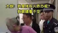 老妇火车上逼迫他人让座 乘警调解反遭推搡辱骂